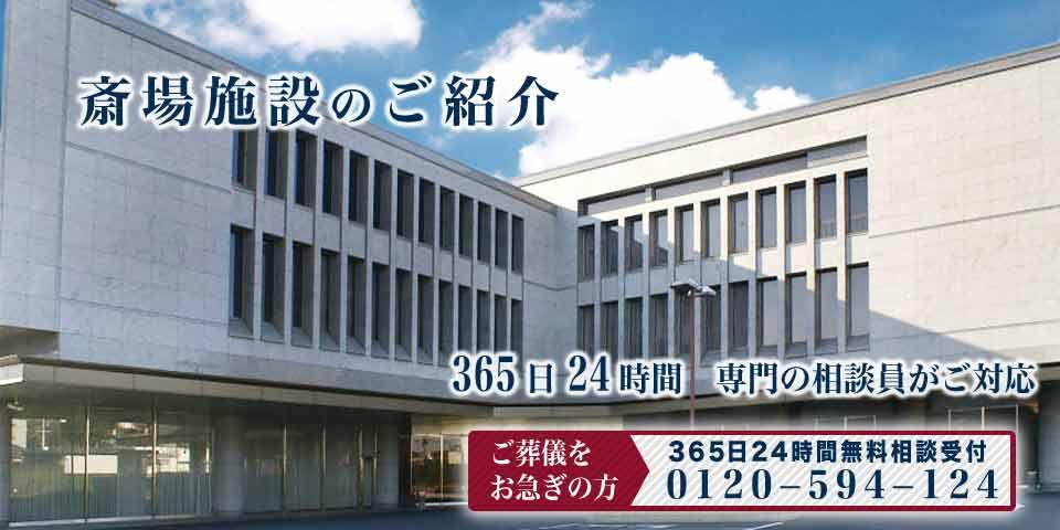 落合斎場の紹介