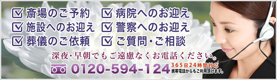 落合斎場へのお問い合わせ(お迎えVer1)